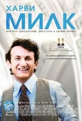 Смотреть фильм Харви Милк
