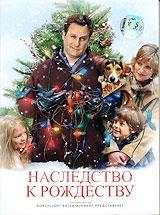 Смотреть фильм Наследство к Рождеству