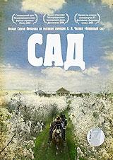Смотреть фильм Сад