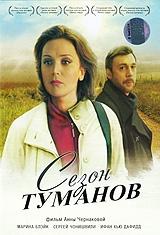 Смотреть фильм Сезон туманов