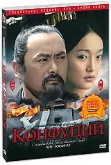 Смотреть фильм Конфуций
