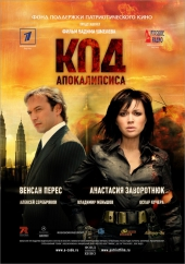 Смотреть фильм Код апокалипсиса