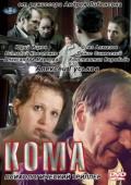 Смотреть фильм Кома