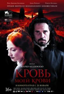 Смотреть фильм Кровь моей крови