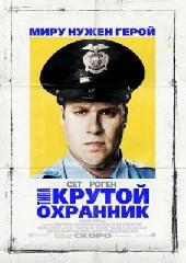 Смотреть фильм Типа крутой охранник