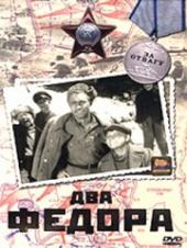 Смотреть фильм Два Фёдора