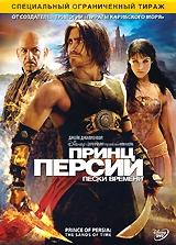 Смотреть фильм Принц Персии: Пески времени