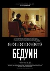 Смотреть фильм Бедуин