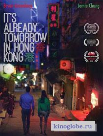 Смотреть фильм В Гонконге уже завтра