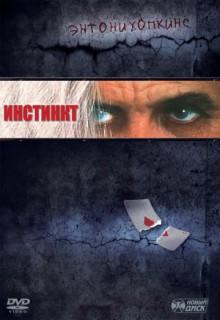 Смотреть фильм Инстинкт