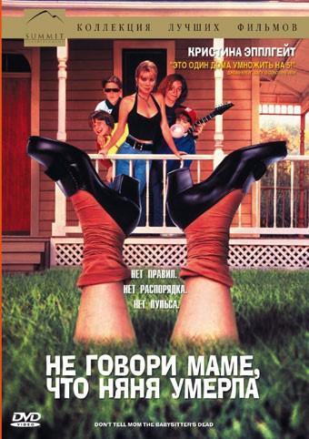 Смотреть фильм Не говори маме, что няня умерла