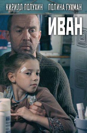 Смотреть фильм Иван