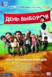 Смотреть фильм День выборов