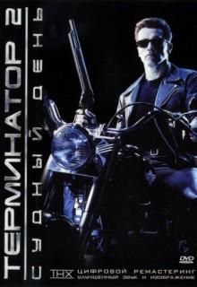 Смотреть фильм Терминатор 2: Судный день (специальное издание)
