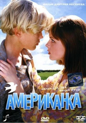 Смотреть фильм Американка
