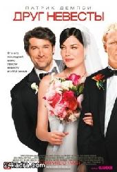 Смотреть фильм Друг невесты