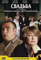 Смотреть фильм Предлагаемые обстоятельства: Свадьба