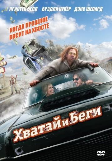 Смотреть фильм Хватай и беги