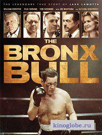 Смотреть фильм Бык из Бронкса