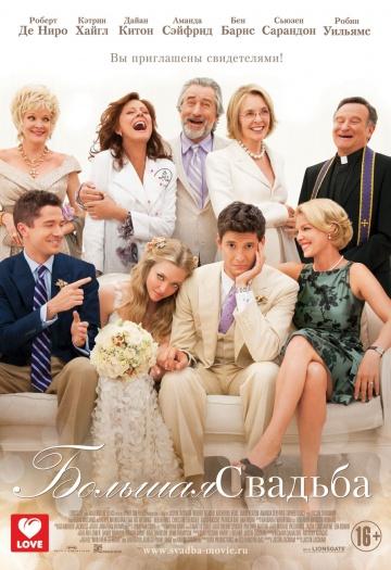Смотреть фильм Большая свадьба