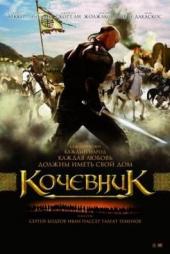 Смотреть фильм Кочевник