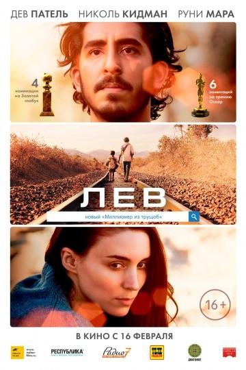 Смотреть фильм Лев
