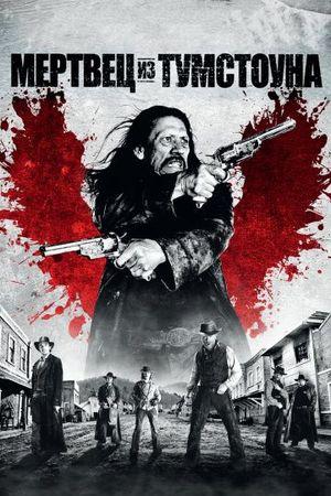 Смотреть фильм Мертвец из Тумстоуна