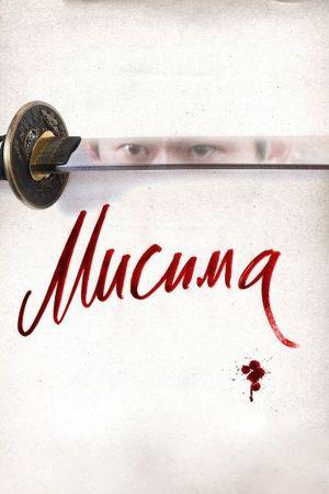 Смотреть фильм Мисима: Финальная глава
