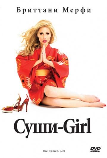 Смотреть фильм Суши-Girl