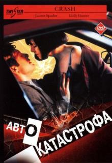Смотреть фильм Автокатастрофа