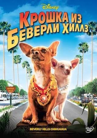 Смотреть фильм Крошка из Беверли-Хиллз 1