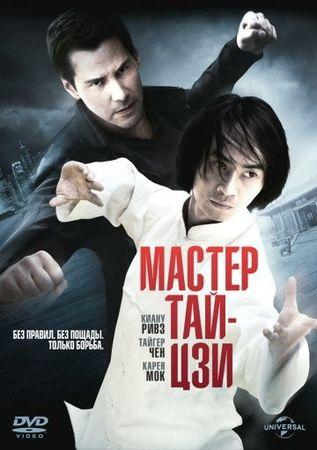 Смотреть фильм Мастер тай-цзи