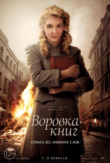 Смотреть фильм Воровка книг