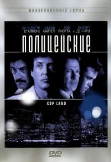 Смотреть фильм Полицейские
