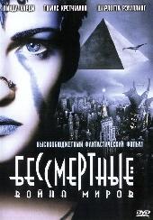 Смотреть фильм Бессмертные - Война миров
