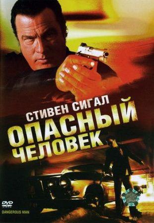 Смотреть фильм Опасный человек