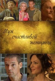 Смотреть фильм Муж счастливой женщины