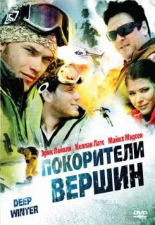 Смотреть фильм Покорители вершин