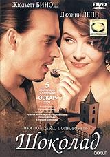 Смотреть фильм Шоколад