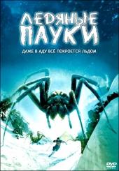 Смотреть фильм Ледяные пауки