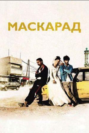 Смотреть фильм Маскарад
