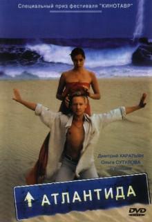 Смотреть фильм Атлантида