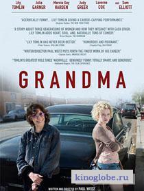 Смотреть фильм Бабушка