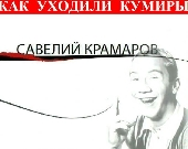 Как уходили кумиры - Савелий Крамаров