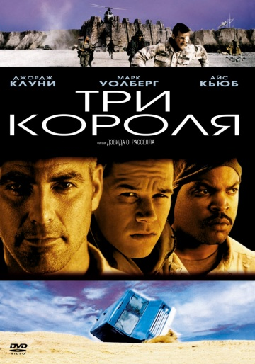 Смотреть фильм Три короля