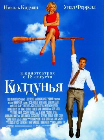 Смотреть фильм Колдунья
