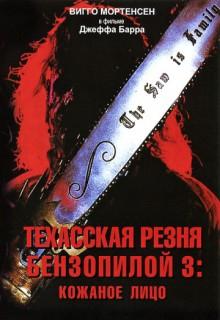 Смотреть фильм Техасская резня бензопилой 3: Кожаное лицо