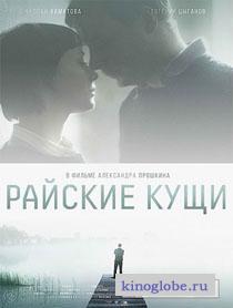 Смотреть фильм Райские кущи