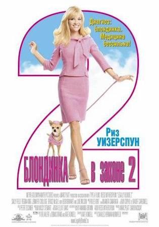 Смотреть фильм Блондинка в законе 2: Красное, белое и блондинка
