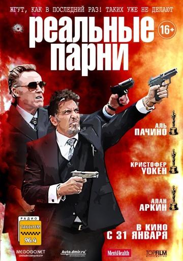 Смотреть фильм Реальные парни